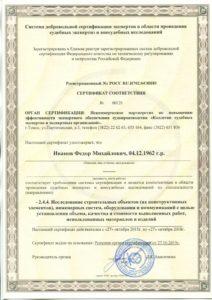 Сертификат ССТЭ