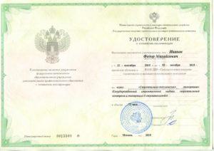 Удостоверение - Гос.строй надзор